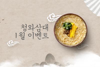 (1월) 떡국증정+낙지만두 서비스 이벤트